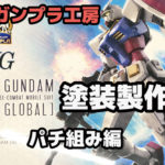 HG RX−78−2 ガンダム BEYOND GLOBAL  塗装製作記①配信開始!!